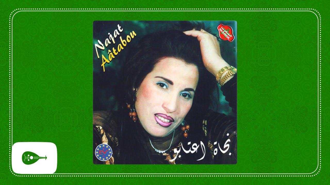 album najat aatabou 2010