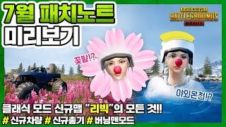 7월 대규모 업데이트 패치노트 미리보기 | 배틀그라운드…
