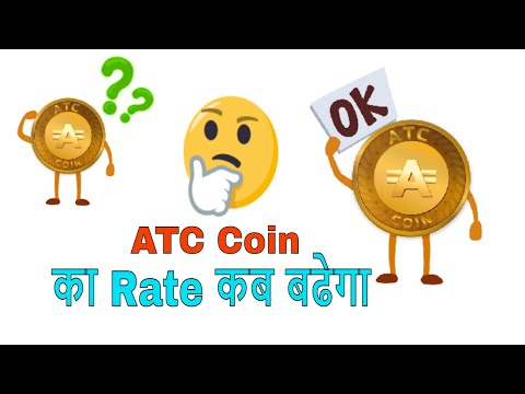 ATC Coin का Rate कब बढेगा || ATC coin 23/04/2018 today update