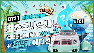 최초동시공개! BT21 유니버스타 컬렉터블 피규어 Vol.2 + 캠핑카 에디션 리뷰 BT21 Collectible Figure Vol.2 + Camping CarㅣSeoulToy