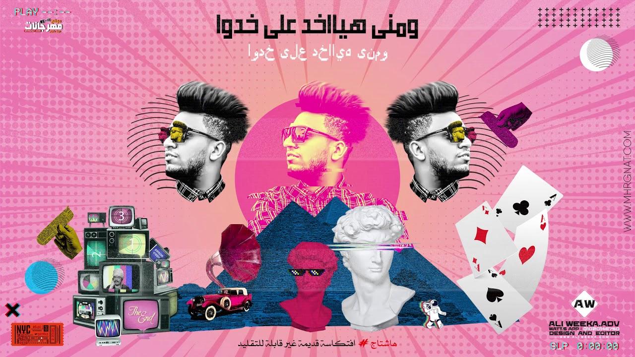 مهرجان المتادور -  احمد  فيجو و تيكا -  مزيكا شوبير -  توزيع احمد  فيجو مخترع المهرجانات