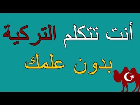 اسهل وافضل و اسرع طريقة في تعلم اللغة التركية مجانا بالصوت