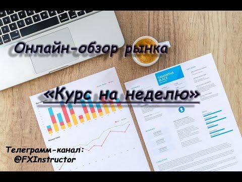 Обзор ФОРЕКС. Запись вебинара.  Курс на неделю с 2020 03 01