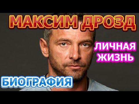 Максим Дрозд -