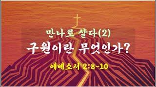 LJKC 주예수교회 6월 13일 주일설교 | 만나로 살다 (2) : 구원이란 무엇인가 ? | 엡 2:8-10 | 김형주 목사
