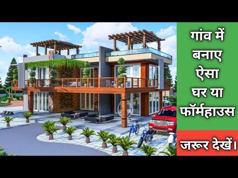 गांव में बना महल जैसा बेहतरीन फॉर्महाउस जरूर देखे| 250X300 Feet House plan| @Creative Architects