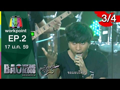 Bao Young Blood Season 2 | EP.2 | 17 ม. ค. 59 | 3/4 Full HD