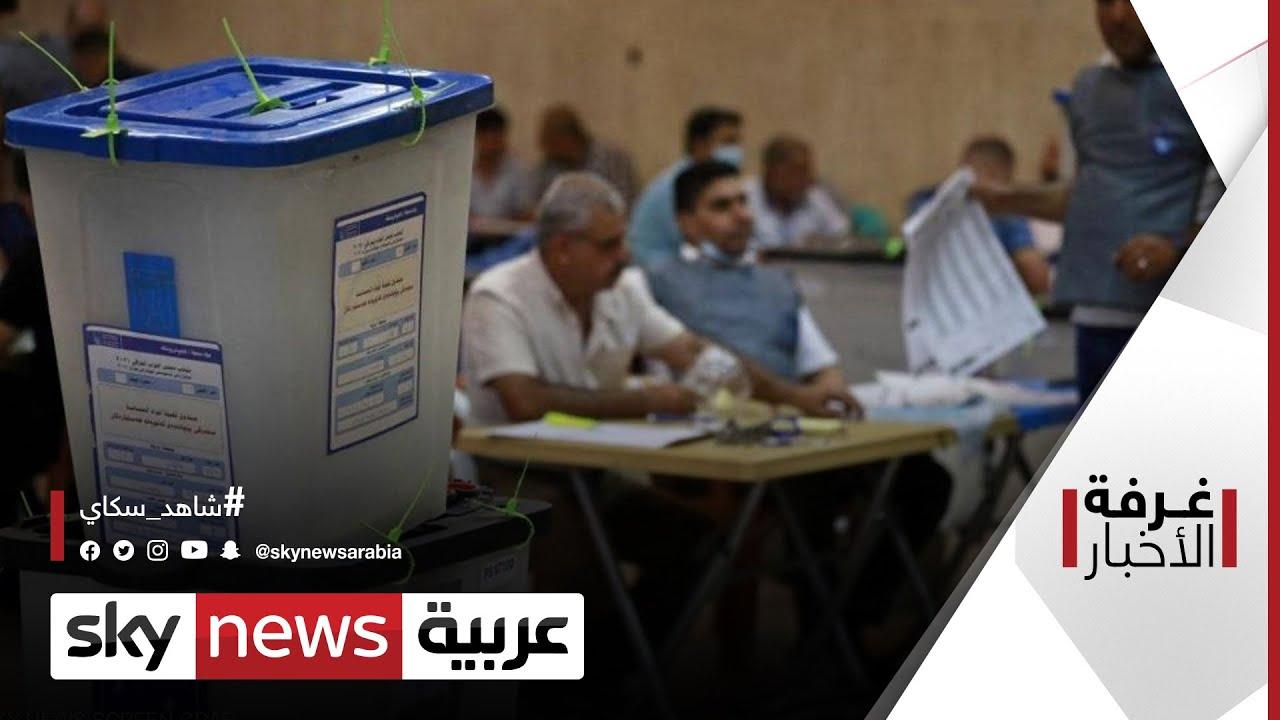 انتخابات العراق.. ضبابية المرحلة مع رفض النتائج | #غرفة_الأخبار