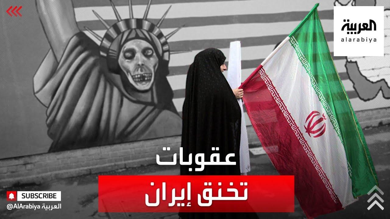 عقوبات واشنطن تخنق إيران.. وصرخة من مسؤولي طهران  - نشر قبل 3 ساعة