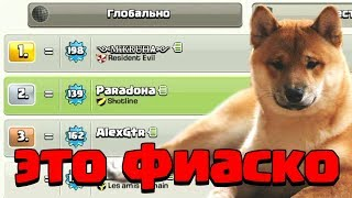 Я В ТОПЕ РОССИИ!!!! БЫЛ.... ЭТО ФИАСКО, БРАТАН! Clash of Clans