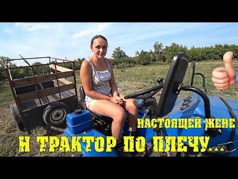 Купили трактор? Заменил