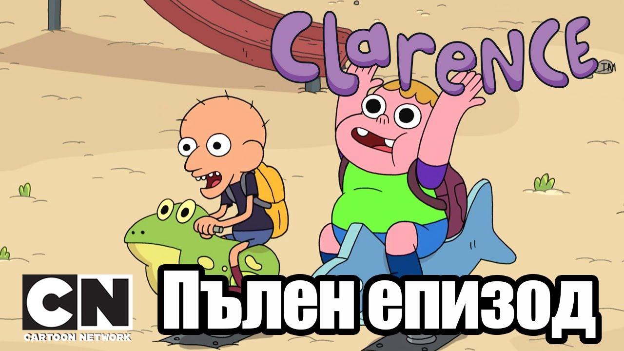 Кларънс | Наказани (Пълен епизод)| Cartoon Network