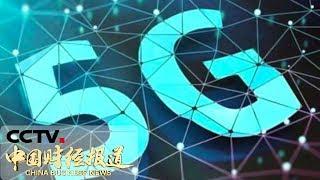 《中国财经报道》 20190507 15:00| CCTV财经