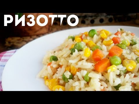 Рис с овощами или ризотто рецепт. Как приготовить рис вкусно рецепты, что приготовить на ужин