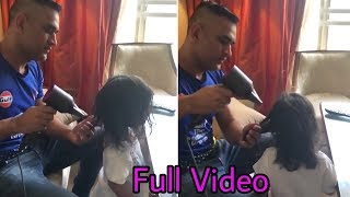 Omg ! So Cute After Match MS DHONI drying daughter Ziva's hairs before her sleep