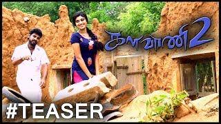 Kalavani 2 Movie Official Teaser | Vimal | Oviya | Kanja karuppu | Sarkunam