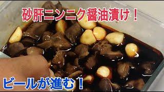 【砂肝のにんにく醤油漬け】の作り方
