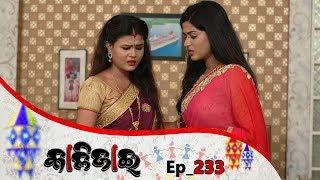 Kalijai   Full Ep 233   15th Oct 2019   Odia Serial – TarangTV