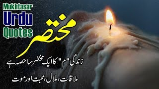 Mukhtasar 10 best quotes in urdu with images || Urdu-quotes-collection