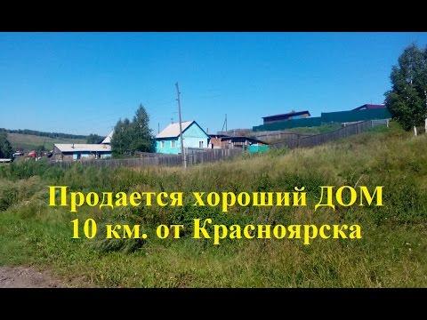 Продам Дом в п. Вознесенка 10 км. от Красноярска