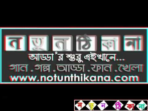 NotunThikana.Com | Bangla Voice Chat Room