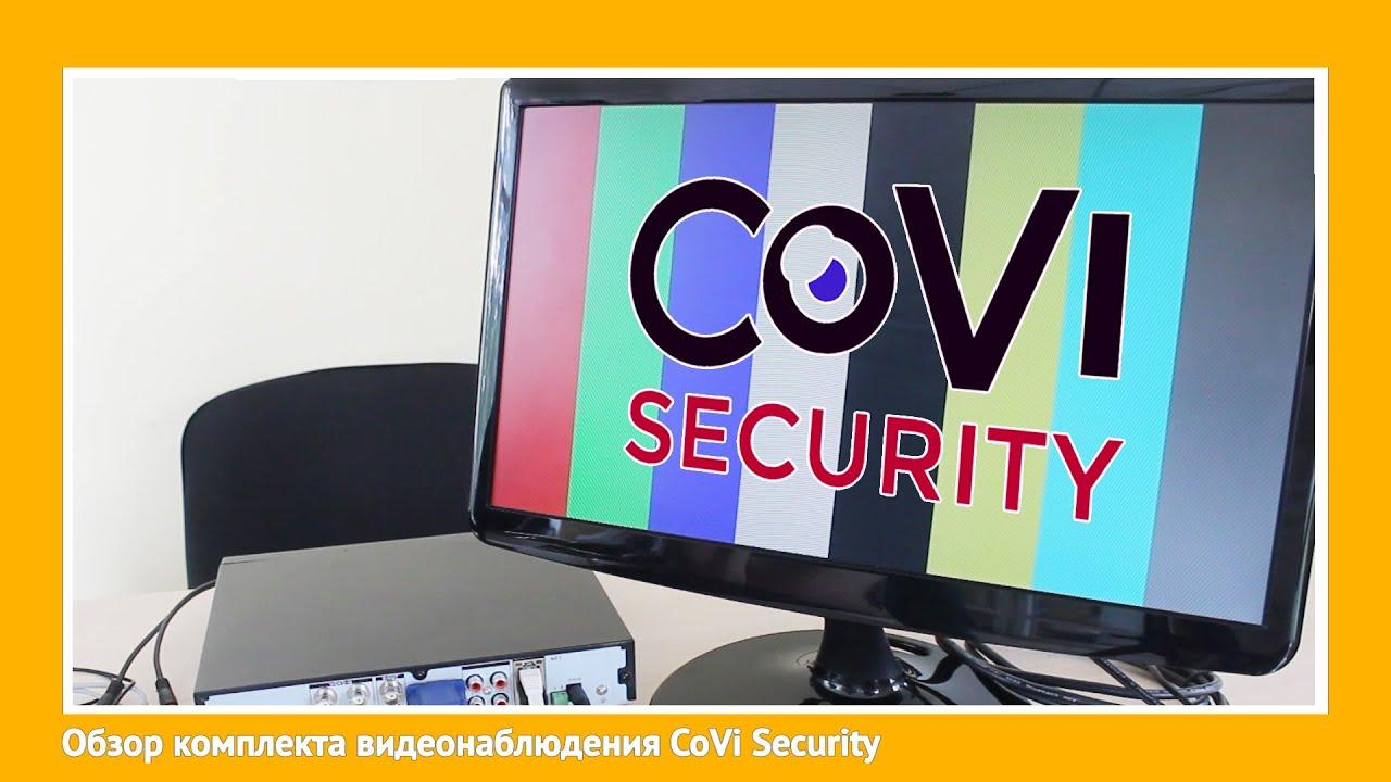 Как подключить комплект видеонаблюдения CCTV COVI Security kit часть 1