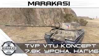 TVP VTU Koncept - 7.8к урона, нагиб на Чешской