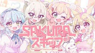 SAKURAスキップ/Covered byねぽらぼ(4K)【#ねぽらぼ一周年】