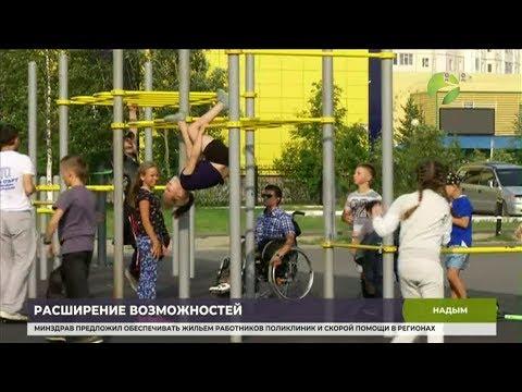 В Надыме адаптировали спортплощадку для людей с ограниченными возможностями здоровья