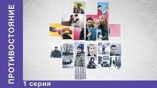 Противостояние. 1 Серия.  Премьера 2018! Мелодрама. StarMedia