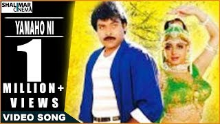 Jagadeka Veerudu Atiloka Sundari Movie  Yamaho Ni Video Song  Chiranjeevi, Sridevi