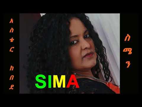 Aster Kebede Simen Ethiopian Music 2017