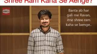 Shree Ram kha se aenge