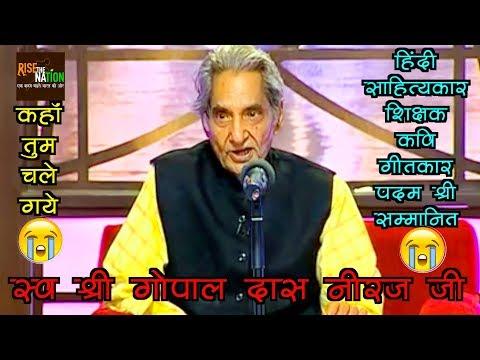 कारवां गुजर गयाः मशहूर कवि, गीतकार पद्मभूषण गोपालदास नीरज का निधन सुनिये आखिरी शब्द