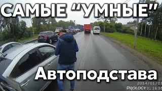 """Подборка САМЫХ """"УМНЫХ"""" водителей #365"""