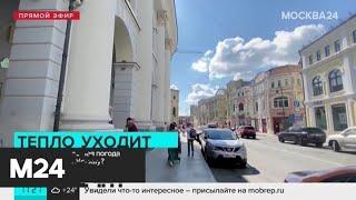 Москвичам рассказали о погоде на вторник - Москва 24
