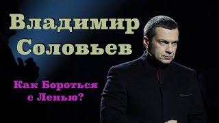 Владимир #Соловьев - Как Бороться с Ленью? (2 мин.)