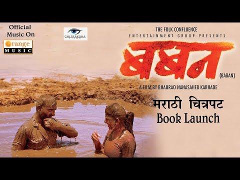 Baban Marathi Movie Book I Bhaurao Karhade...
