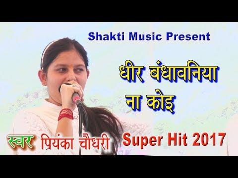 धीर बँधवानिया ना कोई   Dheer Bandhavaniya Na Koi   Priyanka Chaudhary Super hit   Shakti Mus