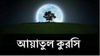 আয়াতুল কুরসি। Ayatul kurshi by Omar hisham al arabi with bangla subtitle.
