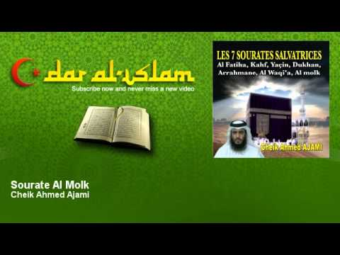 Sourate Al Molk - Cheik Ahmed Ajami -...