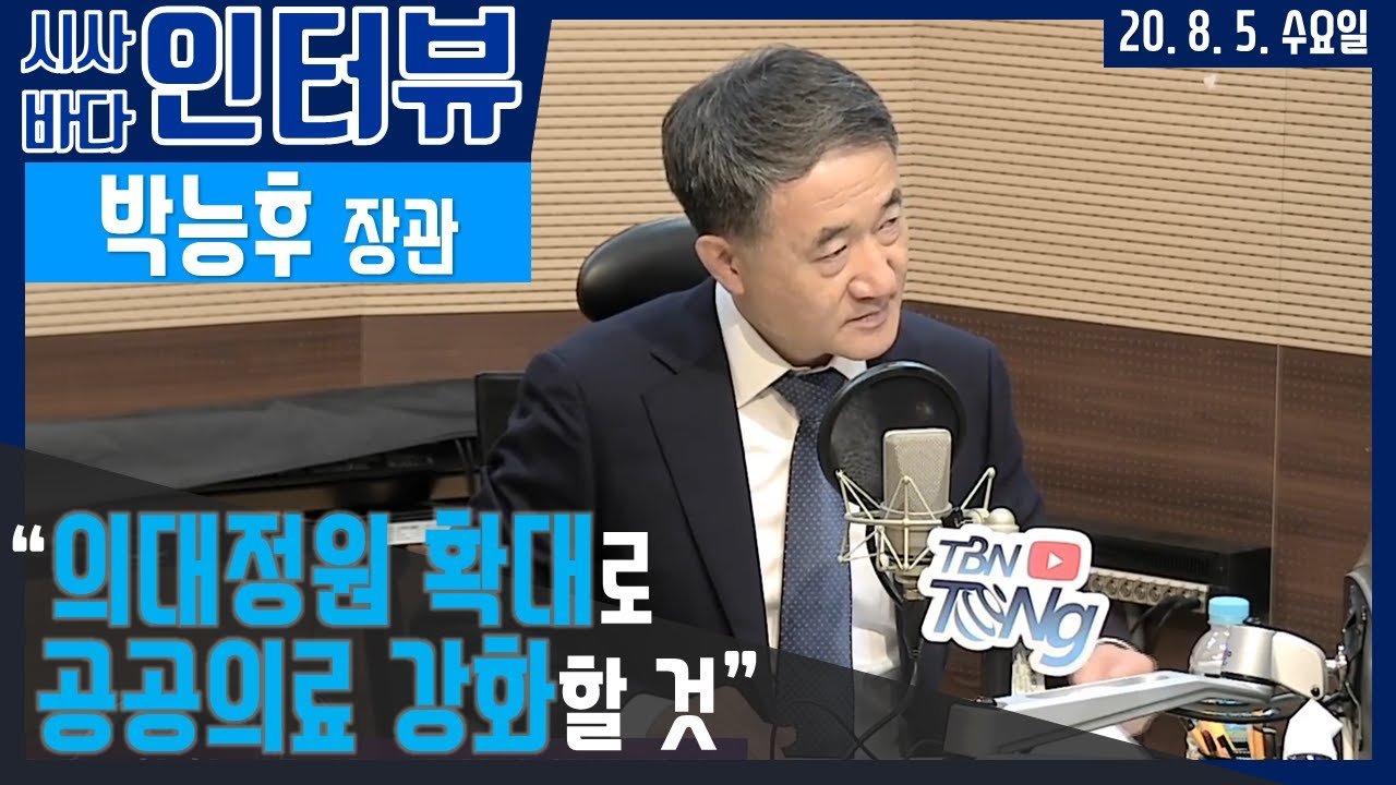 """보건복지부 박능후, """"공공의료 강화 위해 의대정원 확대해야"""""""