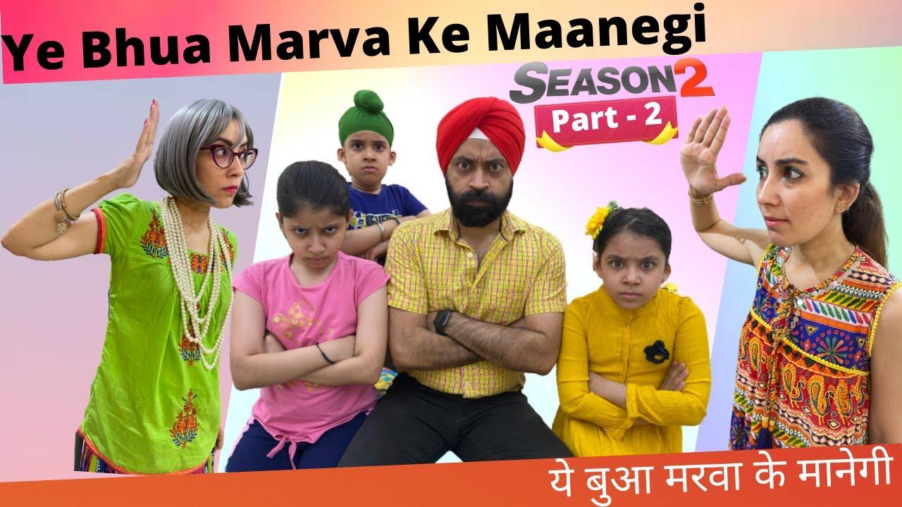 Ye Bhua Marva Ke Maanegi Season 2 - Part - 2 | Ramneek Singh 1313 | RS 1313 VLOGS
