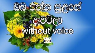 Labendiye Karaoke - Lahiru Perera (without voice) ළබැඳියේ