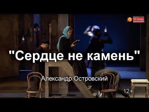 "Промо ролик спектакля ""Сердце не камень"" театр ""Et Cetera"" п/р А. Калягина"