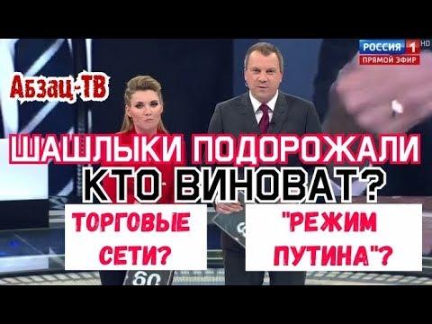 """Шашлыки подорожали. Виноват """"режим Путина"""" или жадность торговых сетей? Тупые отмазки от 60 минут"""