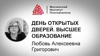 Психолого-педагогическое образование  Григорович Л.А.