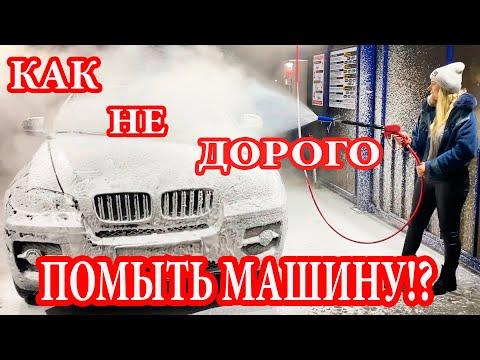 Мойка грязной машины BMW X6 - пена, воск, осмос. Car wash thick foam BMW X6