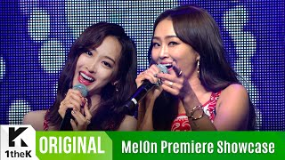[MelOn Premiere Showcase] SISTAR(???) _ Say I Love You MP3