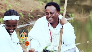 Musique éthiopienne Wasihun Mesfin (Ahohada) Wasihun Mesfin (Ahohada) Nouvelle musique éthiopienne 2021 (Vidéo officielle)